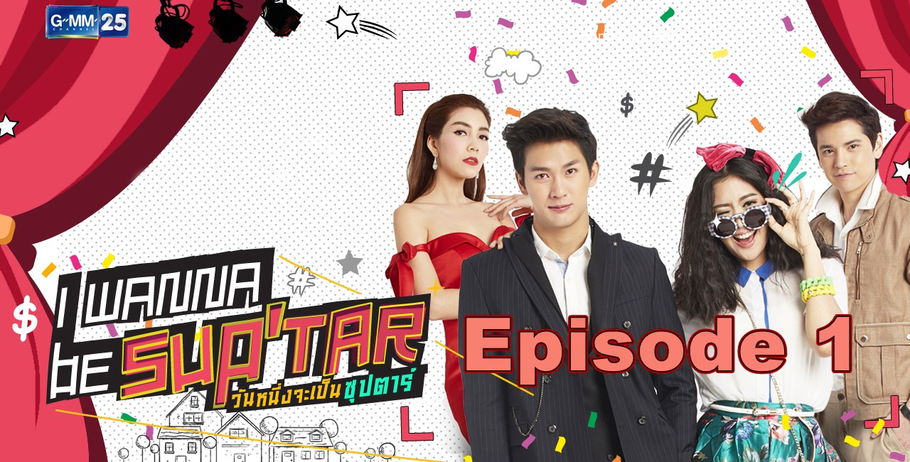 Engsub] I Wanna Be Sup'tar Complete Series - Thai Series Guide