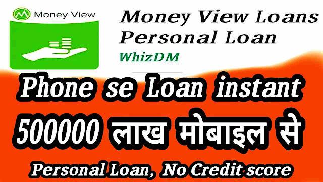 Money View Loan,Money View App,Online loan Phone Se Loan.
