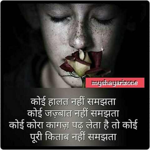 Broken Heart Sad Sensitive Shayari Lines in Hindi
