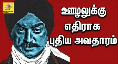 Kamal & Arappor iyakkam Expose Corporation