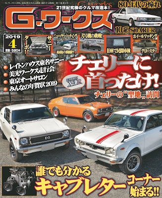 G-ワークス 2019年04月号 zip online dl and discussion