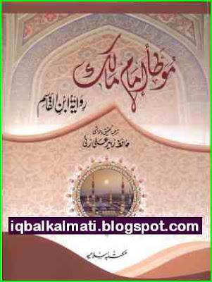 Al Muwatta Imam Malik