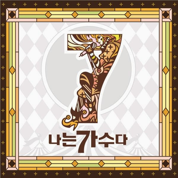 [Single] Various Artists – I Am A Singer Season 3 Episode 13 `가왕전 결승`