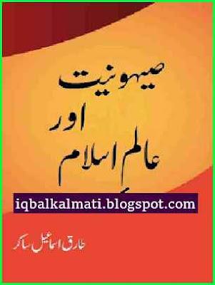 Sehoniyat Aur Alam e Islam