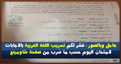 عاجل وبالصور امتحان اللغة العربية المسرب بالاجابات