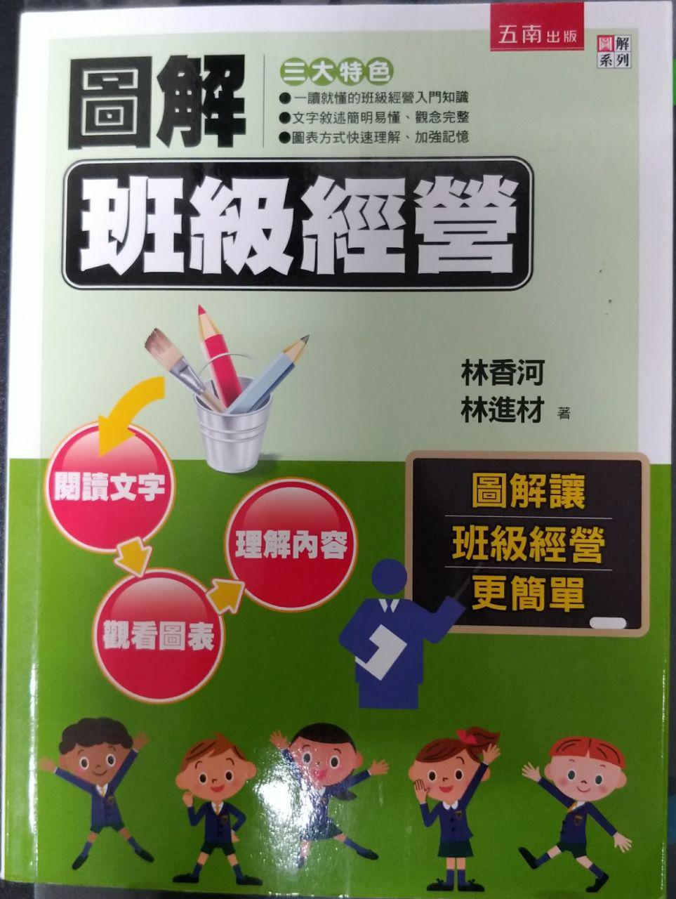 [班級經營的模式] 教師效能訓練模式