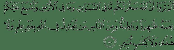 Surat Luqman Ayat 20