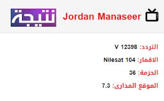 تردد قناة مناصير الأردن Jordan Manaseer الجديد 2018 على النايل سات