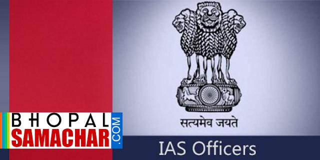 IAS अधिकारियों के तबादले और प्रमोशन | MP NEWS