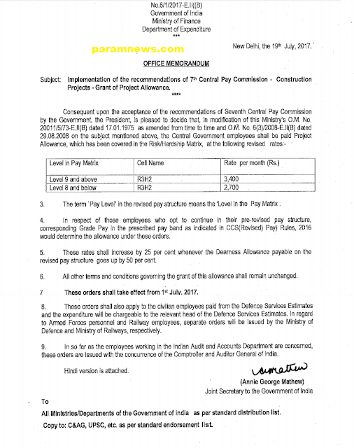 7th-cpc-grant-of-project-allowances-paramnews-finmin-order-pdf