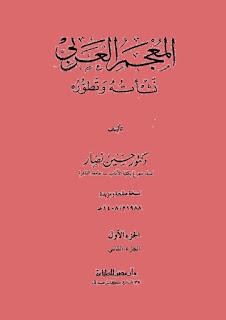 كتاب المعجم العربي نشأته وتطوره - حسين نصار