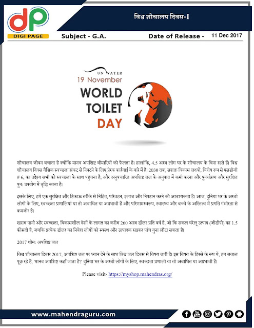 DP | IBPS Special : World Toile Day | 11 - 12 - 2017