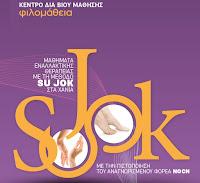 """Νέος κύκλος μαθημάτων εναλλακτικής θεραπείας Su Jok αρχίζει στα Χανιά από το Κέντρο Διά Βίου Μάθησης """"Φιλομάθεια"""""""
