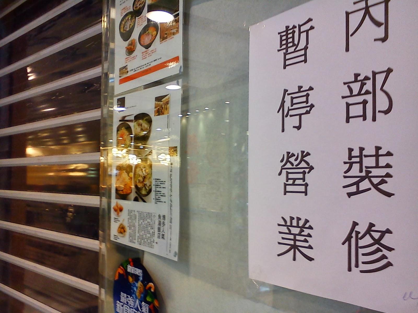 Grassroots O2: 巡視業務.領匯.葵芳廣場 @2013-01-12