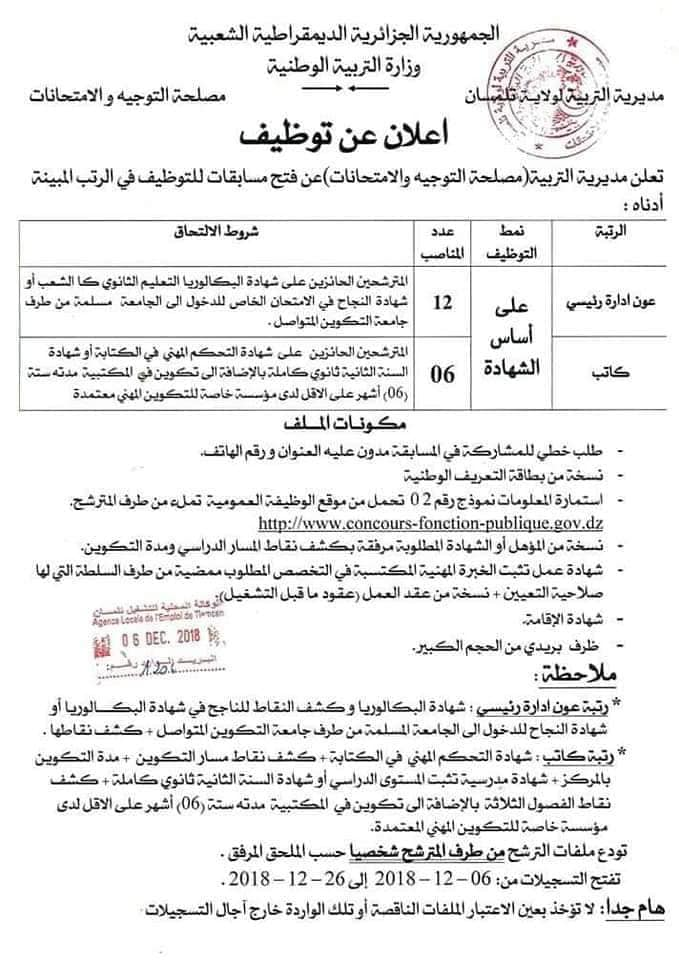 مديرية التربية لولاية تلمسان تعلن عن مسابقة توظيف على اساس الشهادة :عون ادارة رئيسي - كاتب