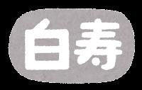 長寿祝いのイラスト文字(白寿・横書き)