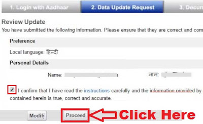 how to change name in aadhar card