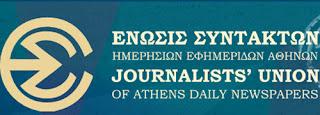 Απέκλεισαν δημοσιογράφους από την επίσκεψη Τσίπρα στα καμμένα. Διαμαρτυρία της ΕΣΗΕΑ