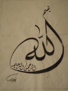 Seruan Allah Ta'ala