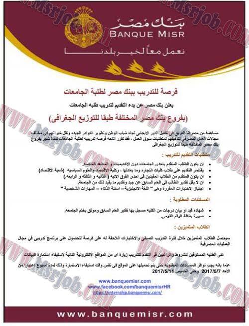 اعلان بنك مصر عن فتح باب التدريب الصيفى 2017 لطلبة الجامعات والمعاهد