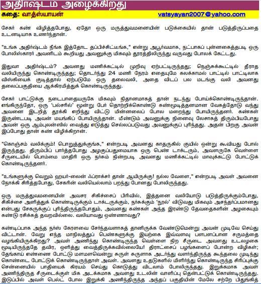 Kamakathai In Tamil 2014 Tamilkamakathaikal Tamil