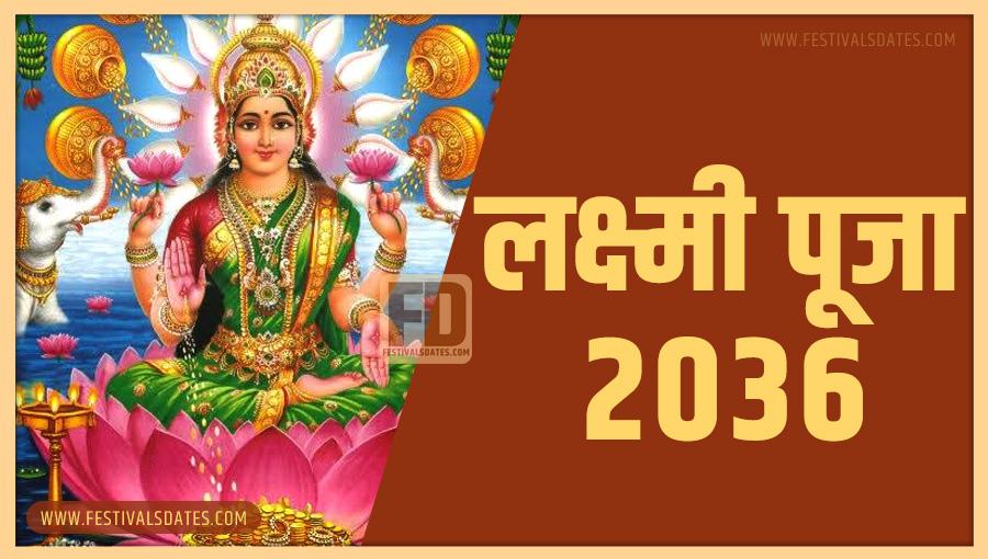 2036 लक्ष्मी पूजा तारीख व समय भारतीय समय अनुसार