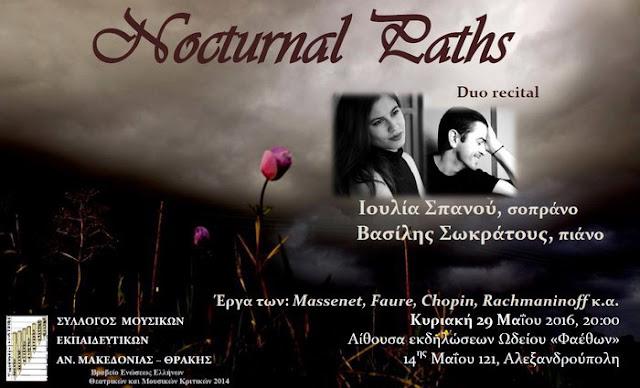Nocturnal Paths: Ρεσιτάλ κλασικής μουσικής την Κυριακή στην Αλεξανδρούπολη