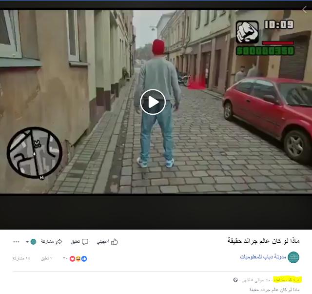 كيفية يمكنني معرفة من شاهد الفيديو على الفيس بوك