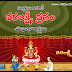 Sravanamasam sukravaaram wishes in telugu HD Wallpapers Best Varalaksmi Vratam Greetings Telugu Quotes Images