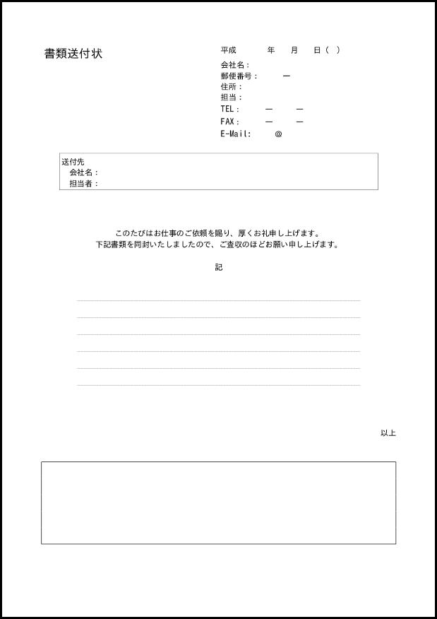 書類送付状 008