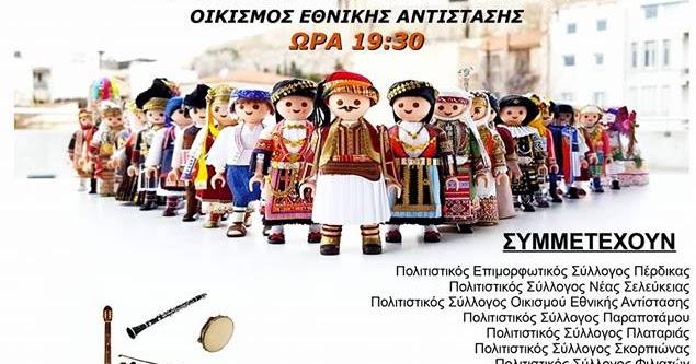 Ηγουμενίτσα: Έρχεται το 1ο Παιδικό Φεστιβάλ Παραδοσιακών Χορών