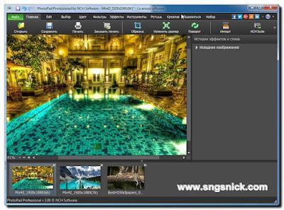 PhotoPad Image Editor Pro 3.07 - Перетащил изображение