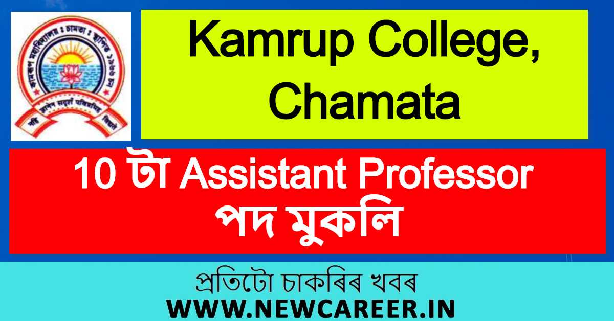 Kamrup College, Chamata : Apply For 10 Assistant Professor Vacancy
