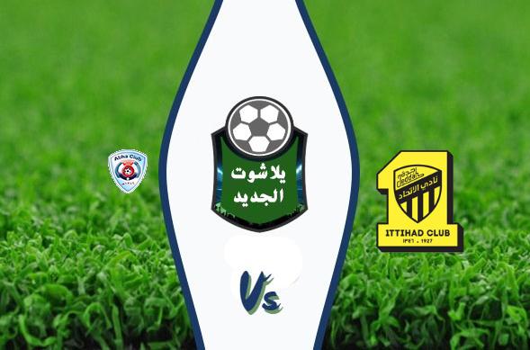 نتيجة مباراة الاتحاد وأبها اليوم 27-10-2019 الدوري السعودي