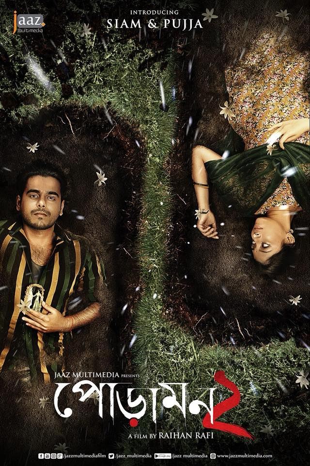 poramon-2-movie-all-songs-lyrics-in-bangla