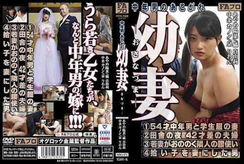 HOKS-072 中/男のあこがれ 幼妻(おさなづま)