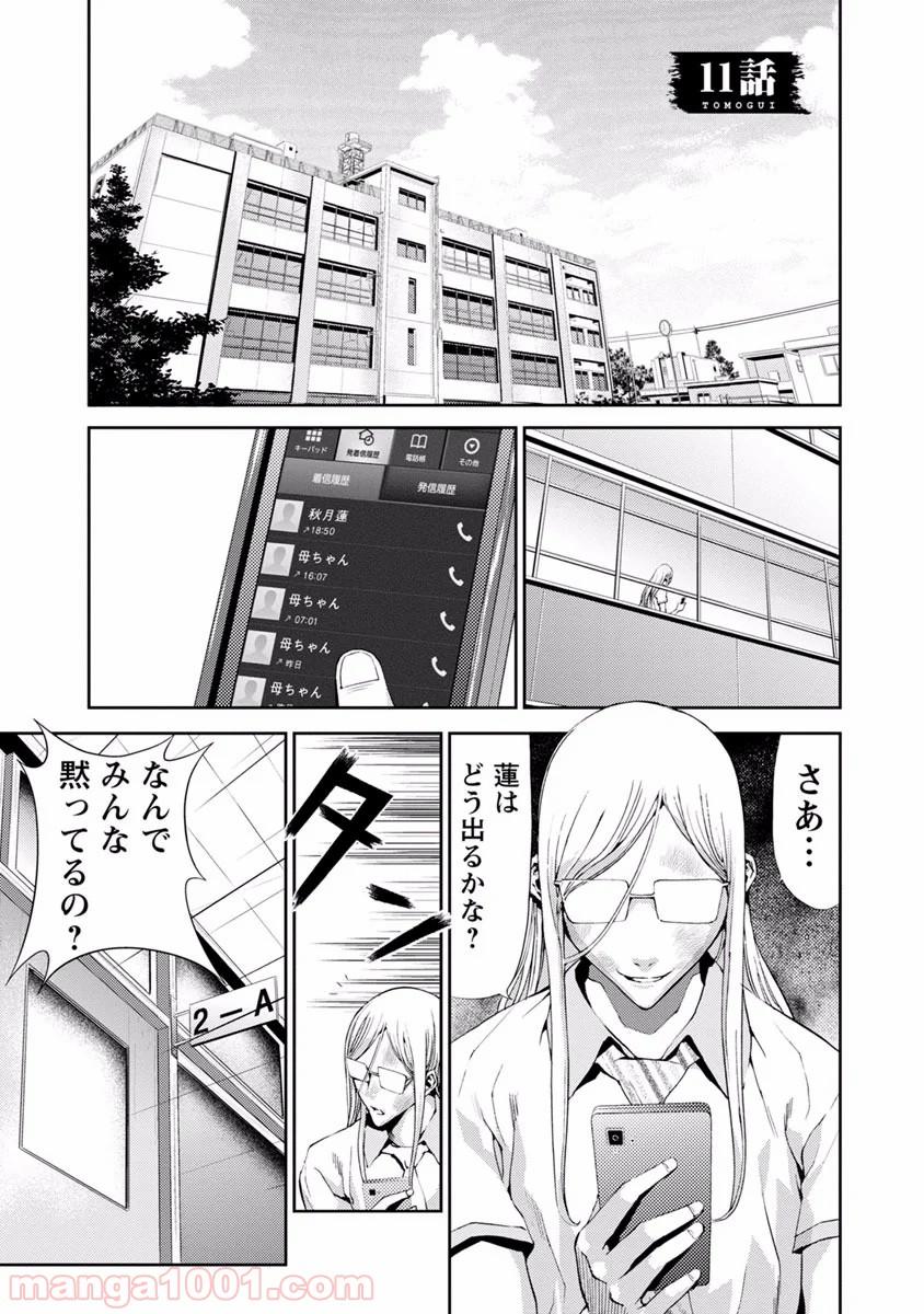 トモグイ - Raw 【第11話】 - Manga1001.com