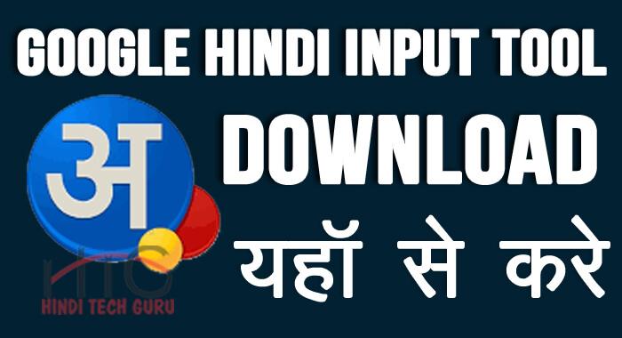 Google Hindi Input Tool Offline Download karne ki Jankari - Computer