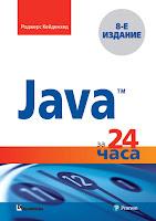 книга Роджерса Кейденхеда «Java за 24 часа» (8-е издание) - читайте о книге в моем блоге