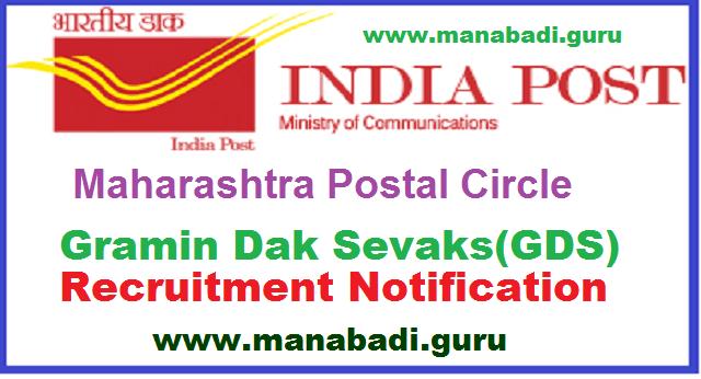 Latest Jobs,GDS,India Post,Postal Jobs,Central Govt Jobs