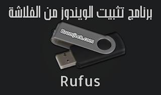 Download Rufus 3.1