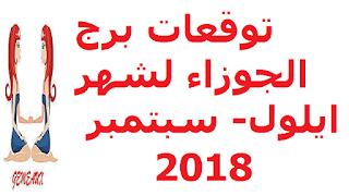 توقعات برج الجوزاء لشهر ايلول- سبتمبر  2018