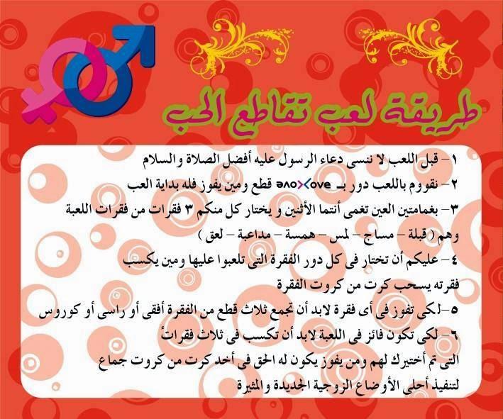 7f47a8f1b6c87 لعبة تقاطع الحب الزوجية للمتزوجات فقط مع ريهام مول ~ ريهام مول ...