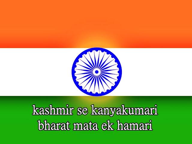 26 January Republic Day Slogan in Hindi, English, Punjabi – Republic Day 2019 Slogans