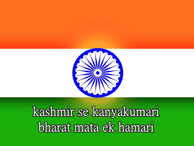26 January Republic Day Slogan in Hindi 2021 - गणतंत्र दिवस पर नारे
