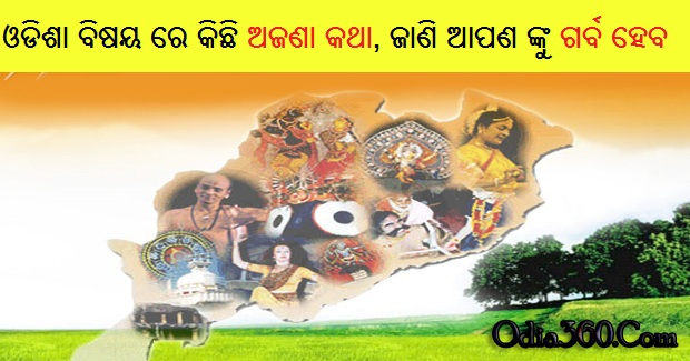 Unknown Facts About Odisha State - Odia360