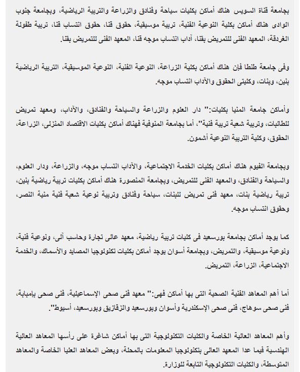 الجامعات والكليات المتاحه لتنسيق طلاب المرحله الثالثه للثانويه العامه 2014