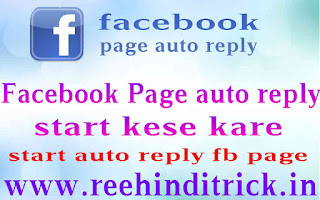 Facebook page auto reply start kaise kare 1