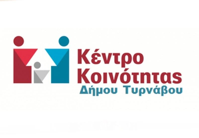 Εγκαίνια του Κέντρου Κοινότητας – Παράρτημα Ρομά του Δήμου Τυρνάβου