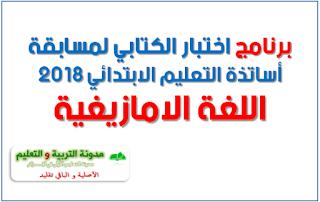 برنامج الاختبار الكتابي لمسابقة استاذ التعليم الابتدائي 2018 لغة امازيغية